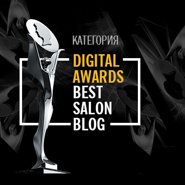 Digital Awards / best salon blog