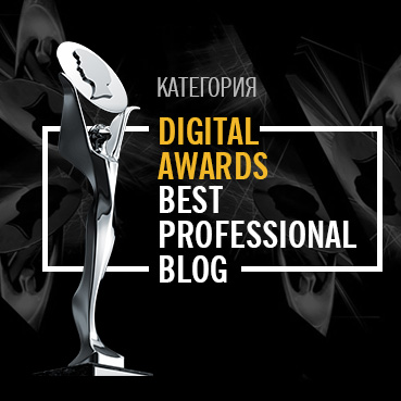 Digital Awards/ best professional blog